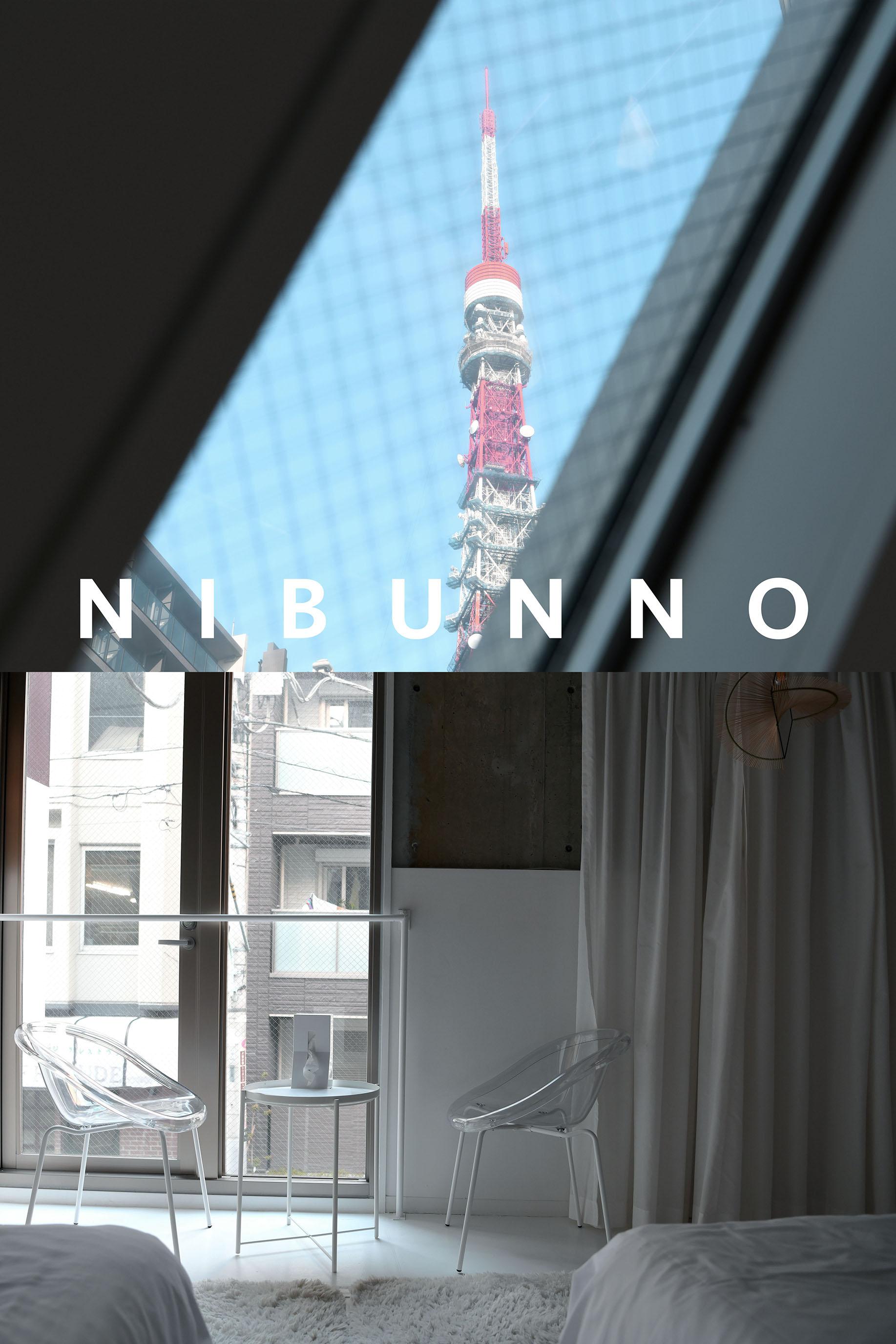 NIBUNNO 東京