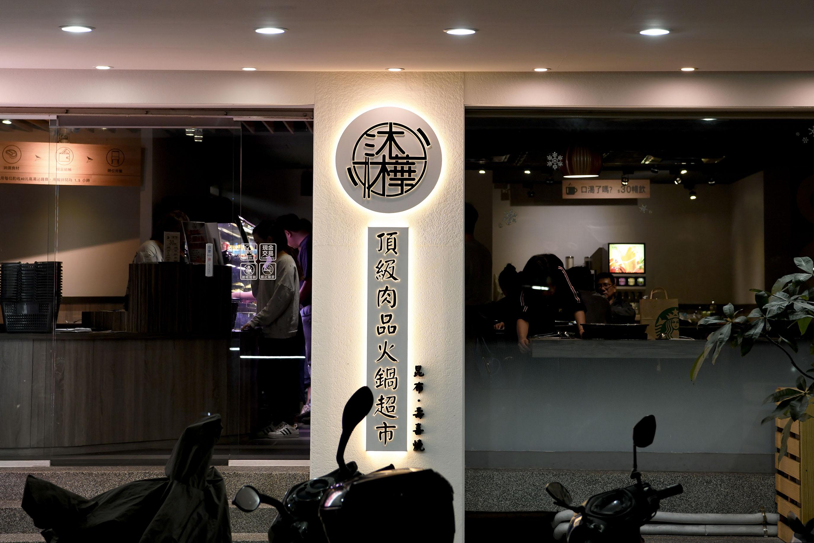 沐樺火鍋超市 1