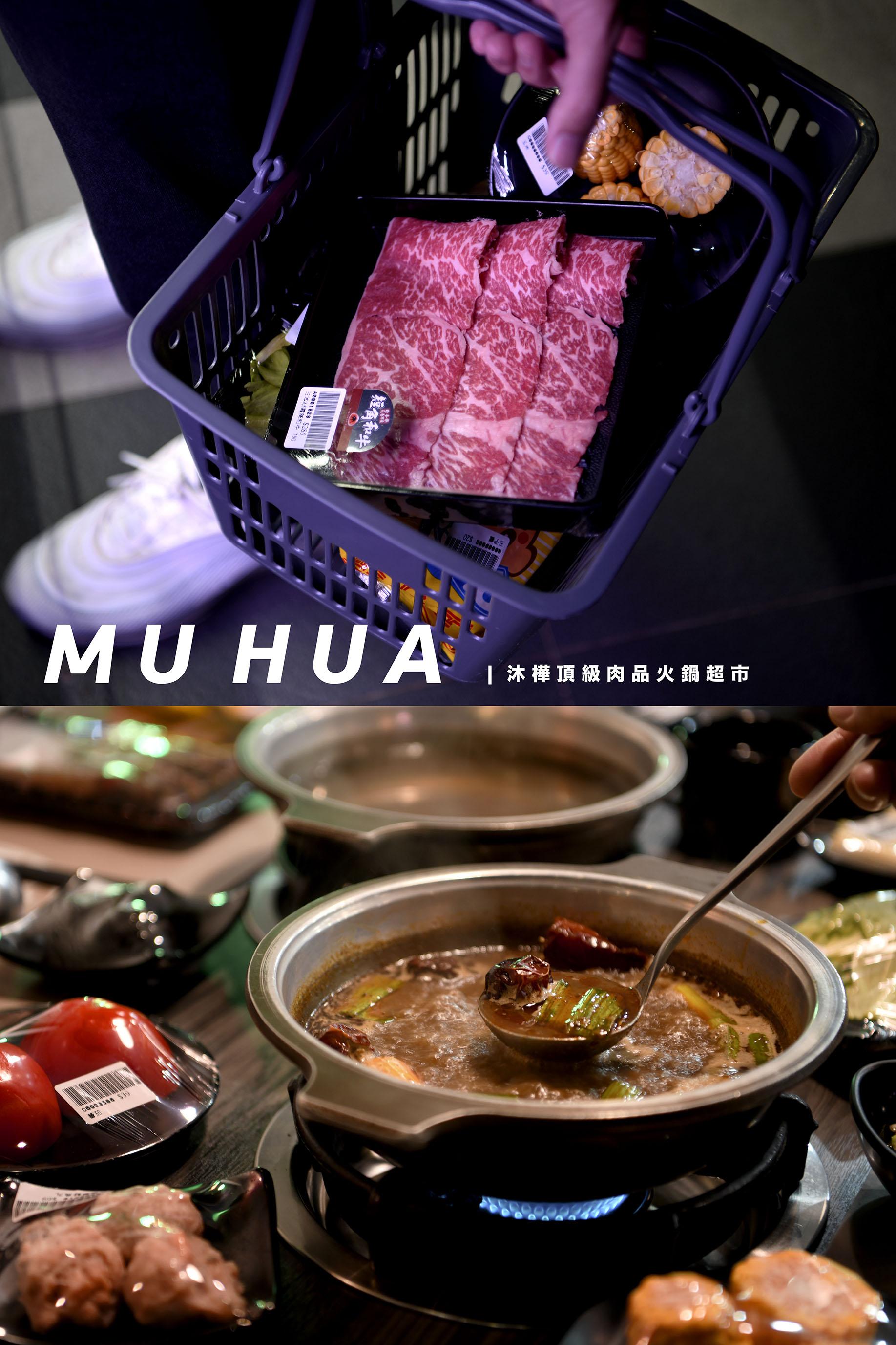 沐樺火鍋超市