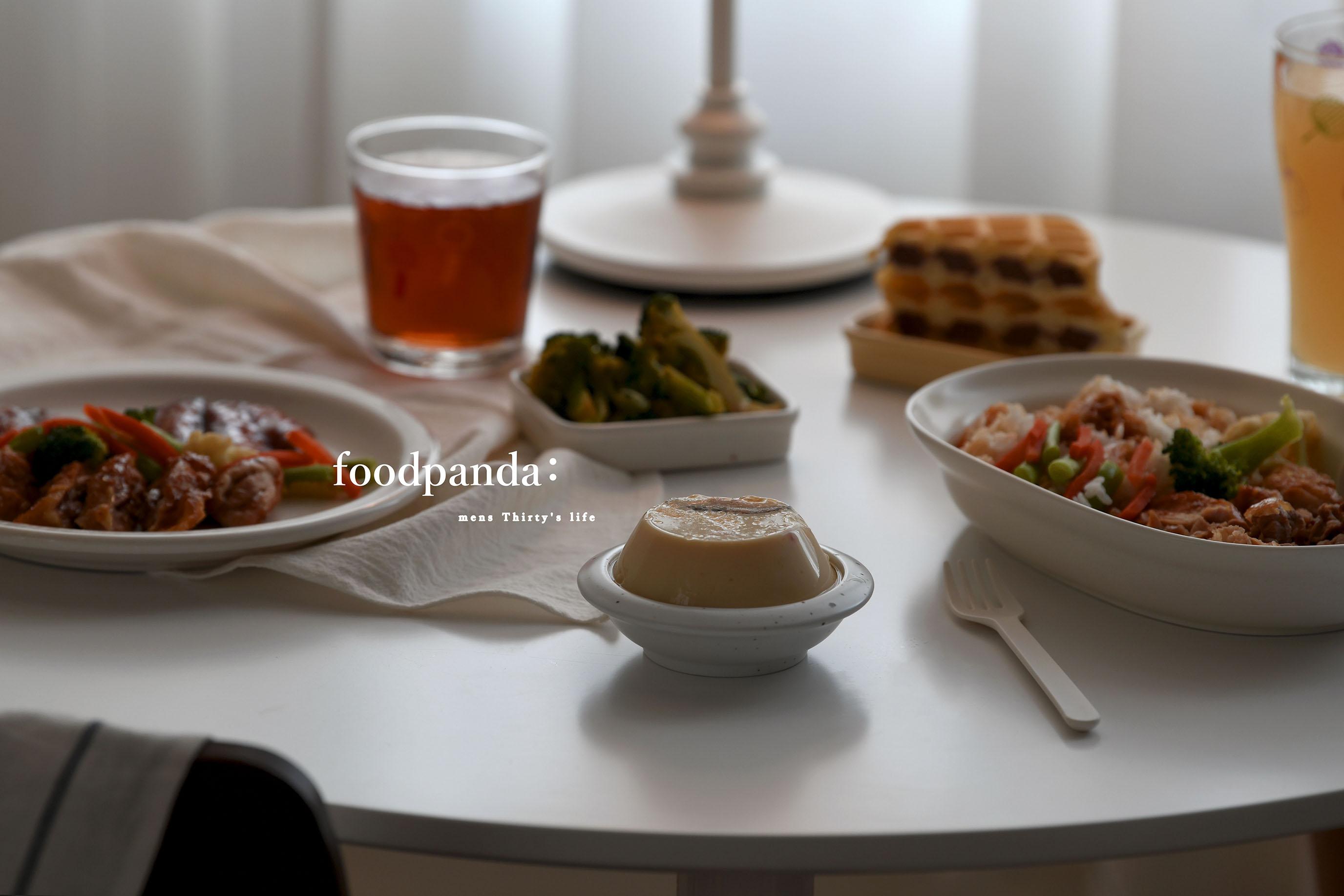 打開 foodpanda,我的今天擁有二十四小時又四十六分鐘。 @MENS 30S LIFE