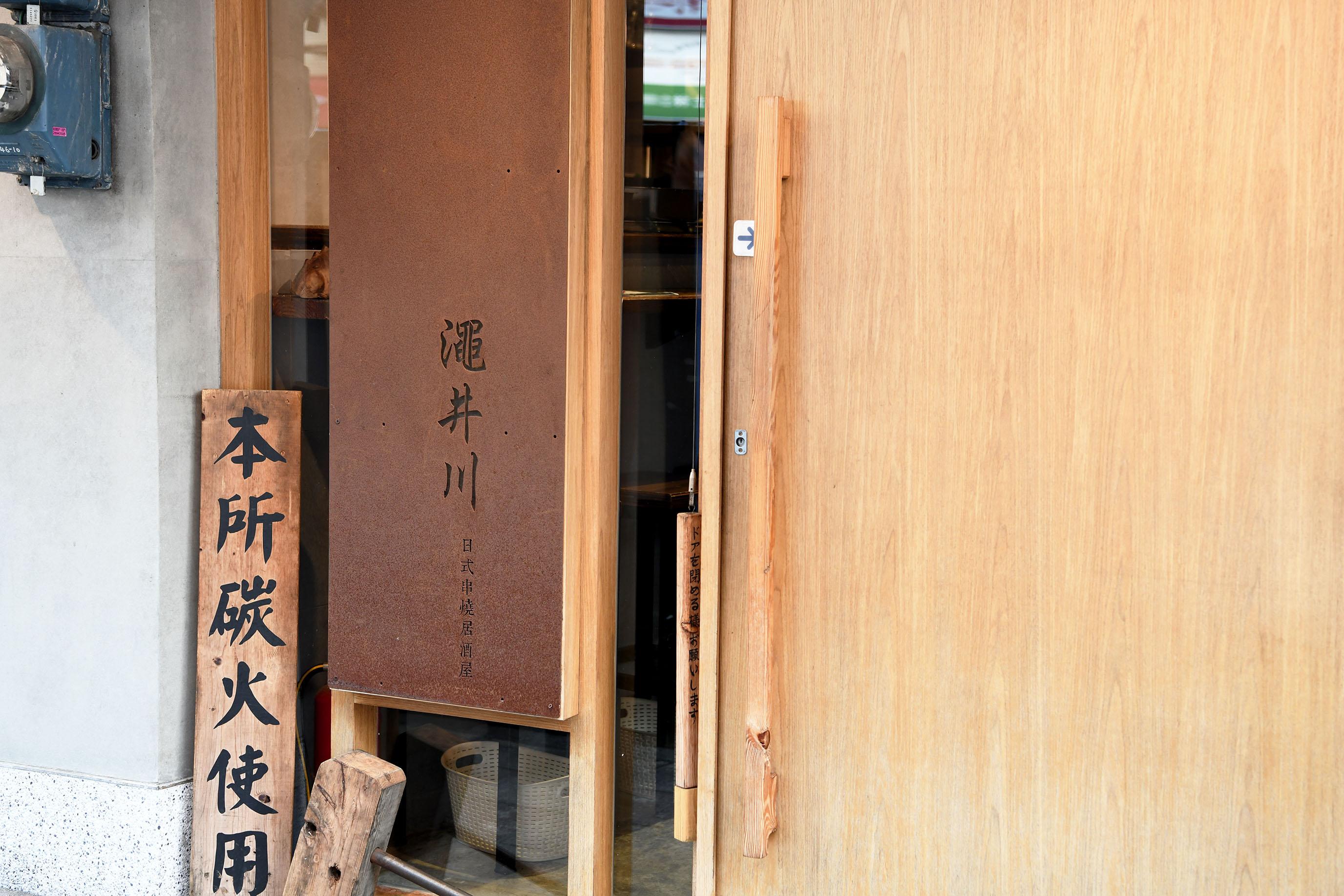 澠井川 日式串燒 居酒屋-貳場