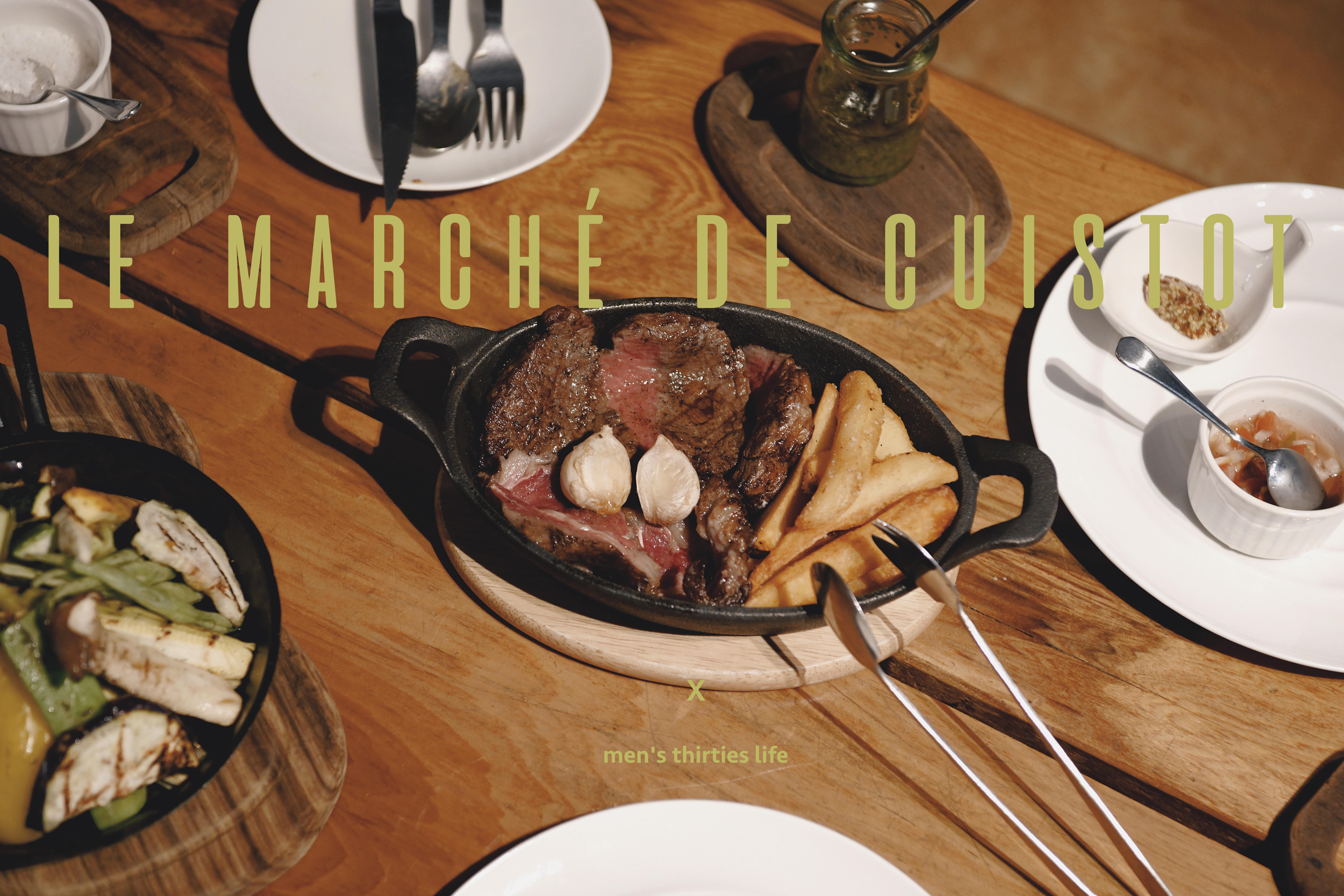廚子市場的無菜單料理,帶你品嚐歐陸菜的層疊美味。 @MENS 30S LIFE