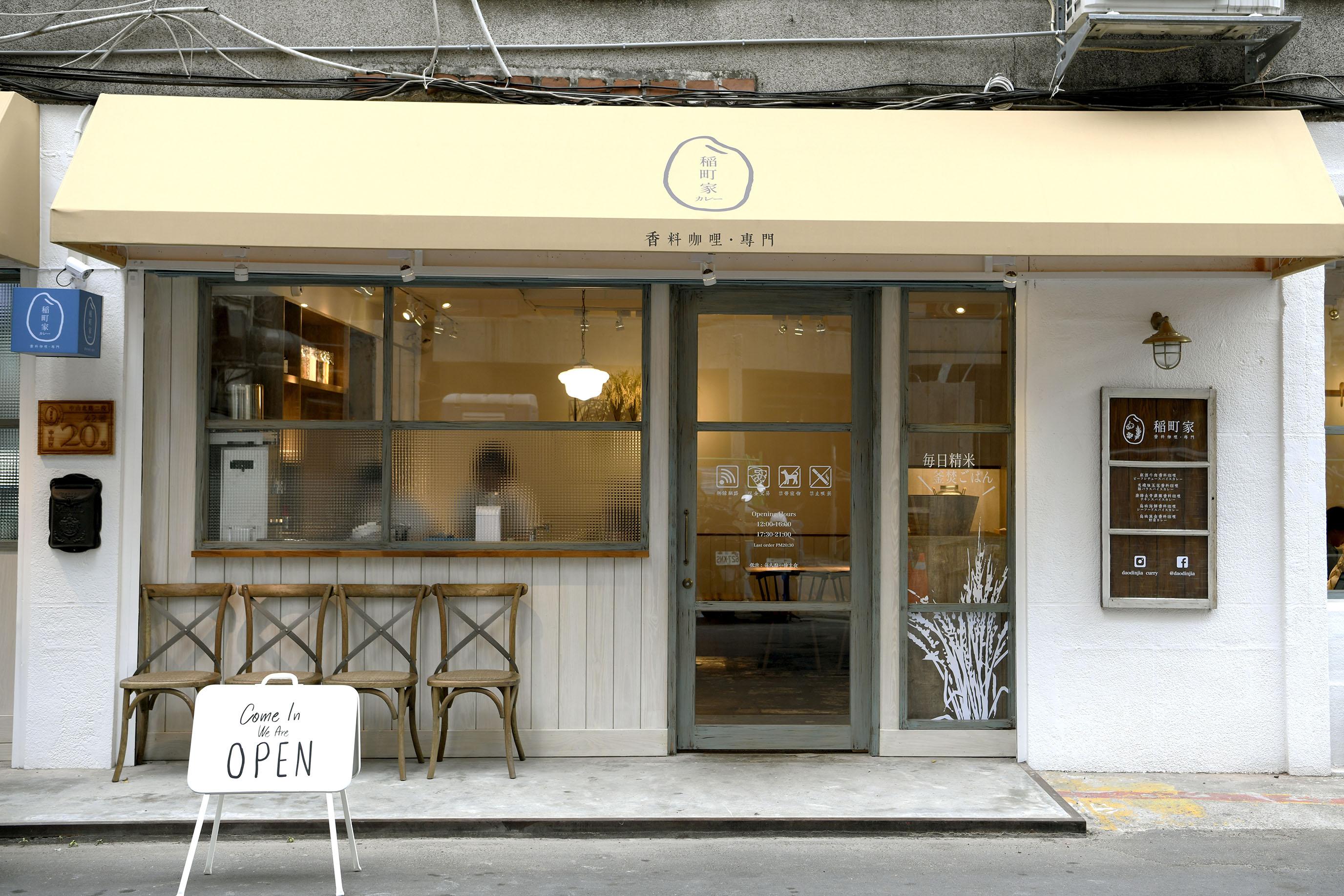 網站近期文章:台北大阪系咖哩|稲町家香料咖哩專門