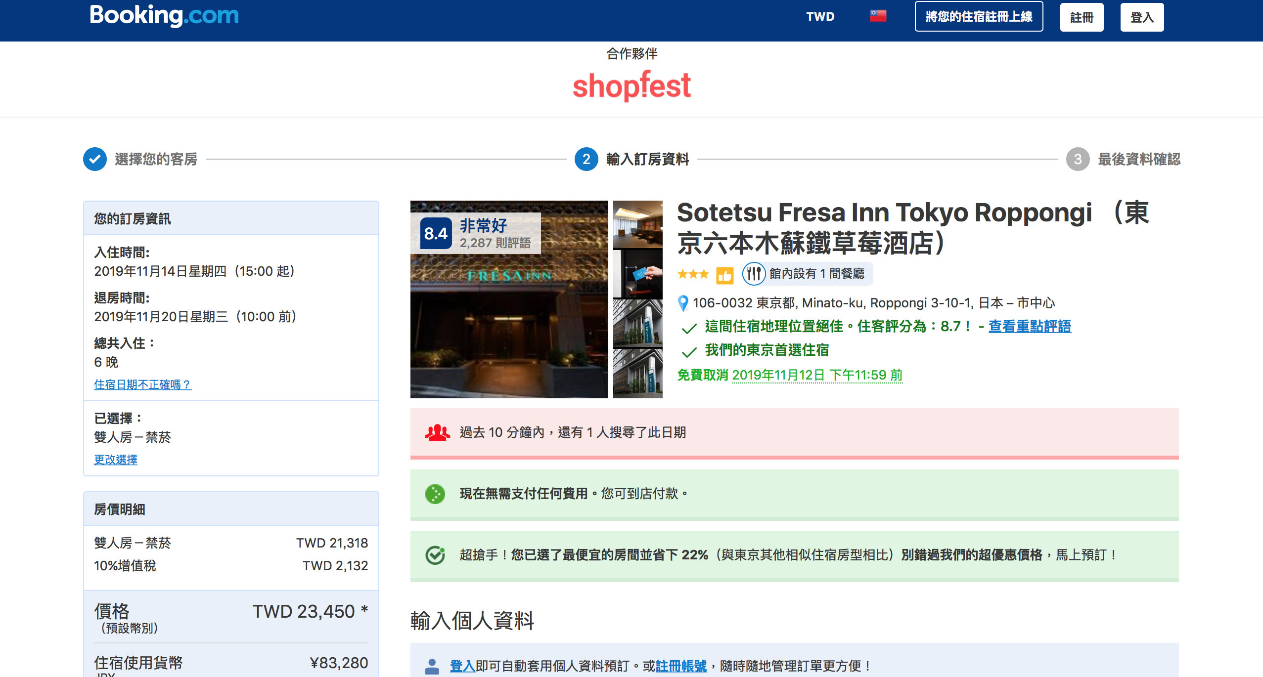 ShopBack 現金回饋網