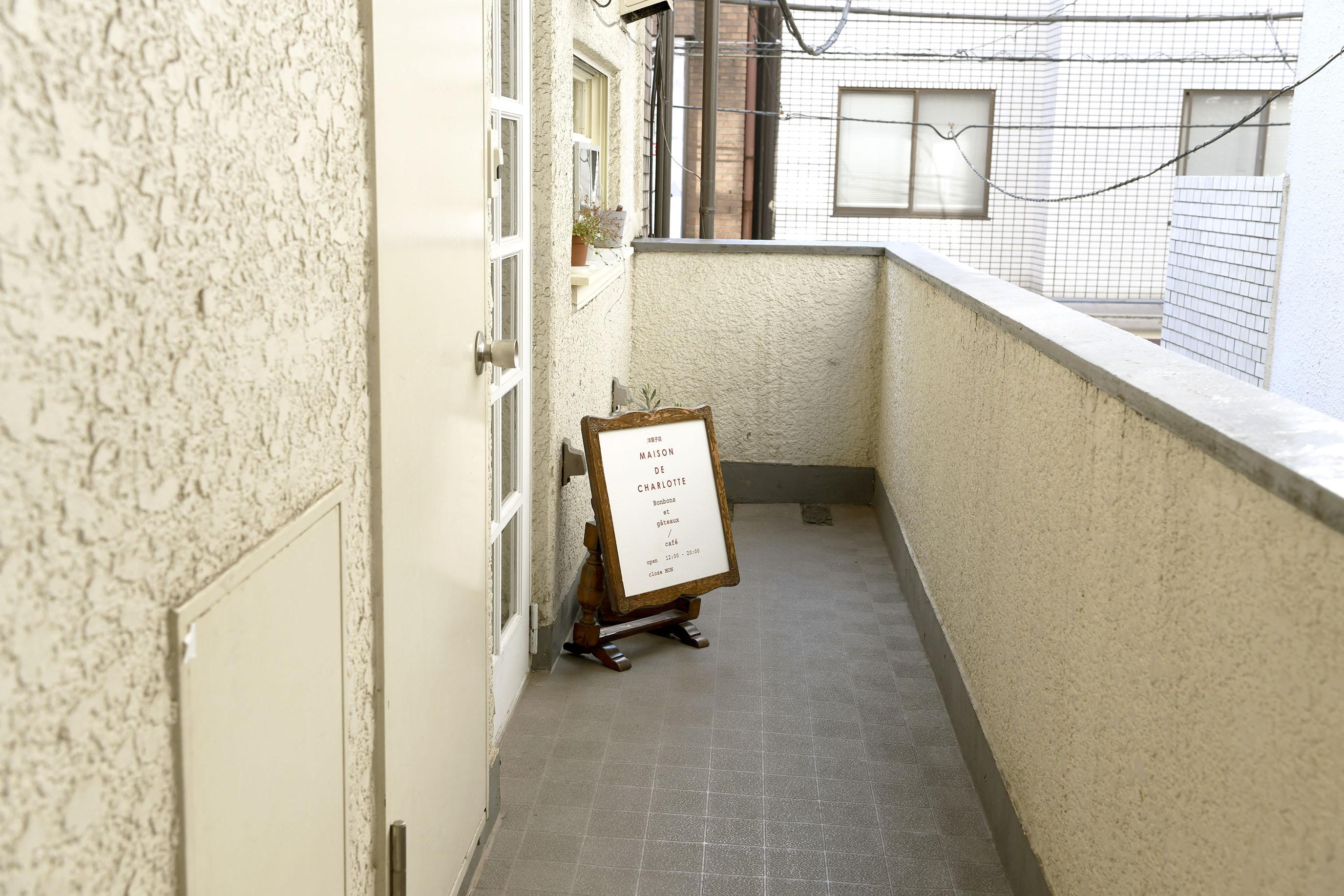maison de charlotte東京