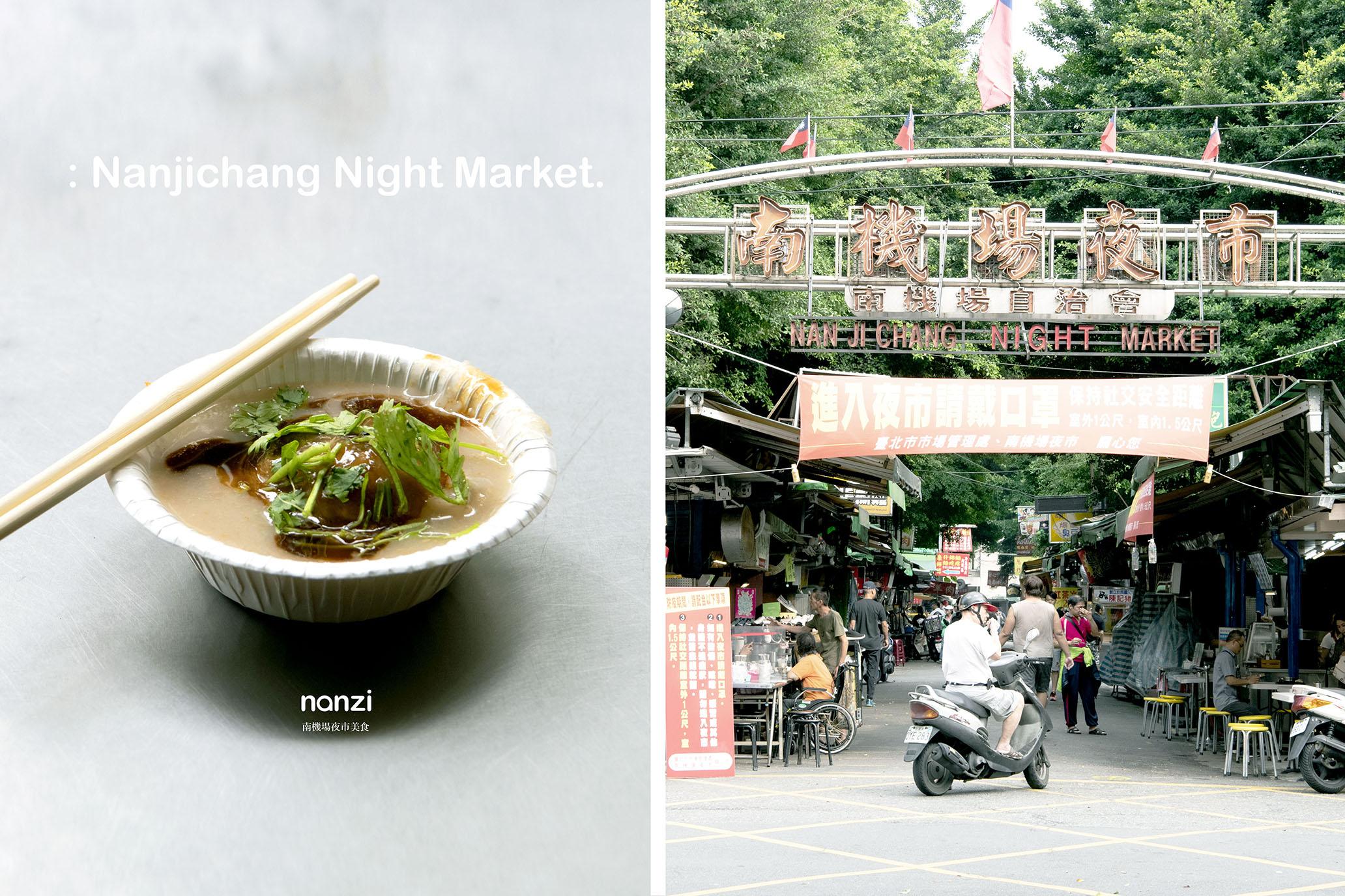 網站近期文章:白日裡的夜市,5家古早味美食|南機場夜市