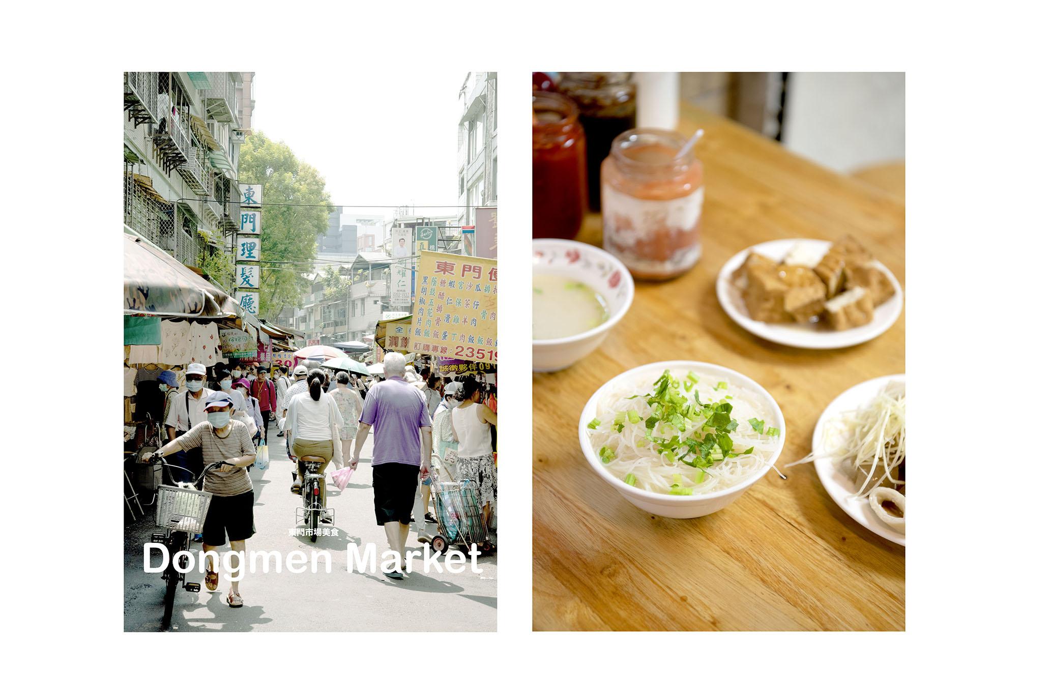 網站近期文章:老市場再發現,台北人絕不能錯過的東門市場5間傳統美味。