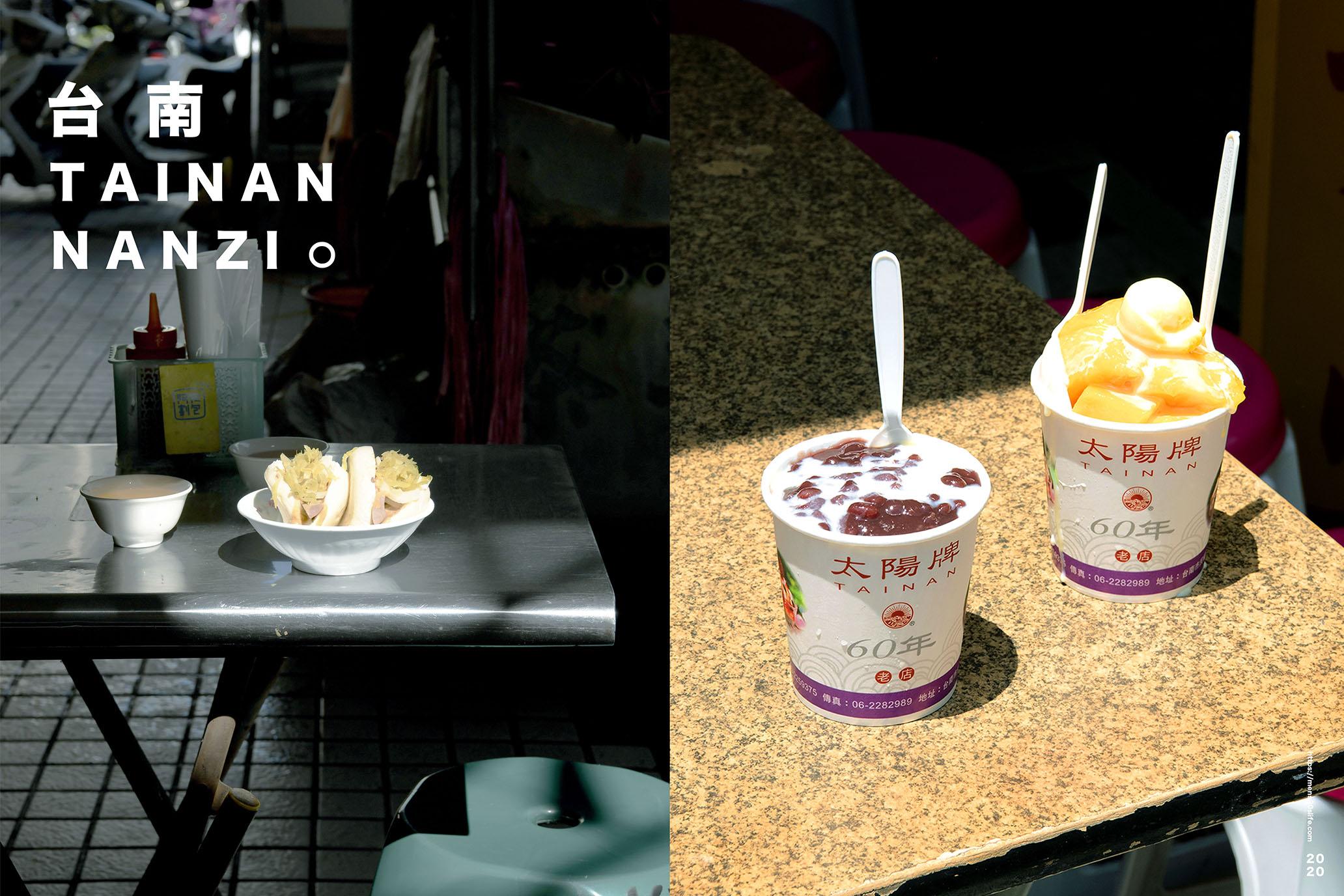網站近期文章:記憶裡的味道,讓我們成了台南的俘虜|5家台南古早味