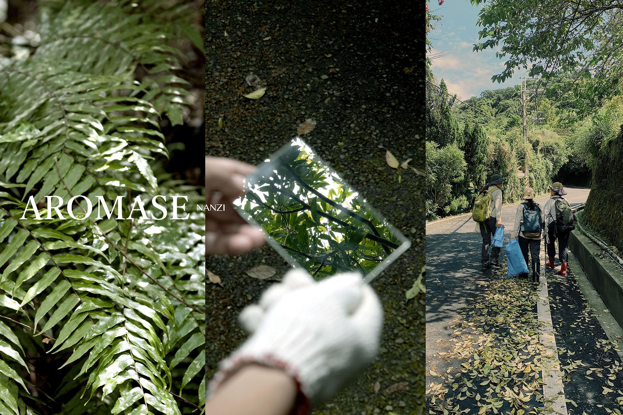 網站近期文章:友善地球的生活方式,從淨山養樹開始|艾瑪絲Aromase