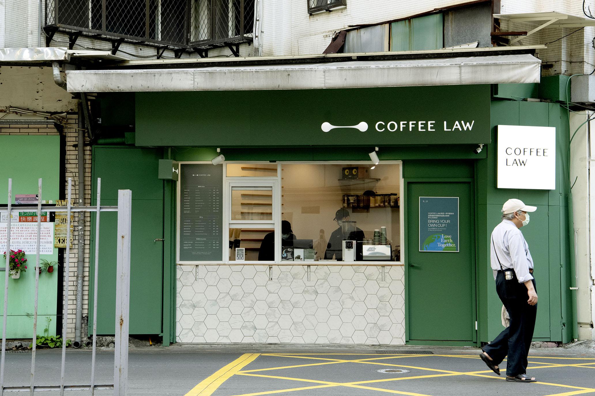 台北 COFFEE LAW|是日常的一種陪伴,陪你度過生活中的點點滴滴。