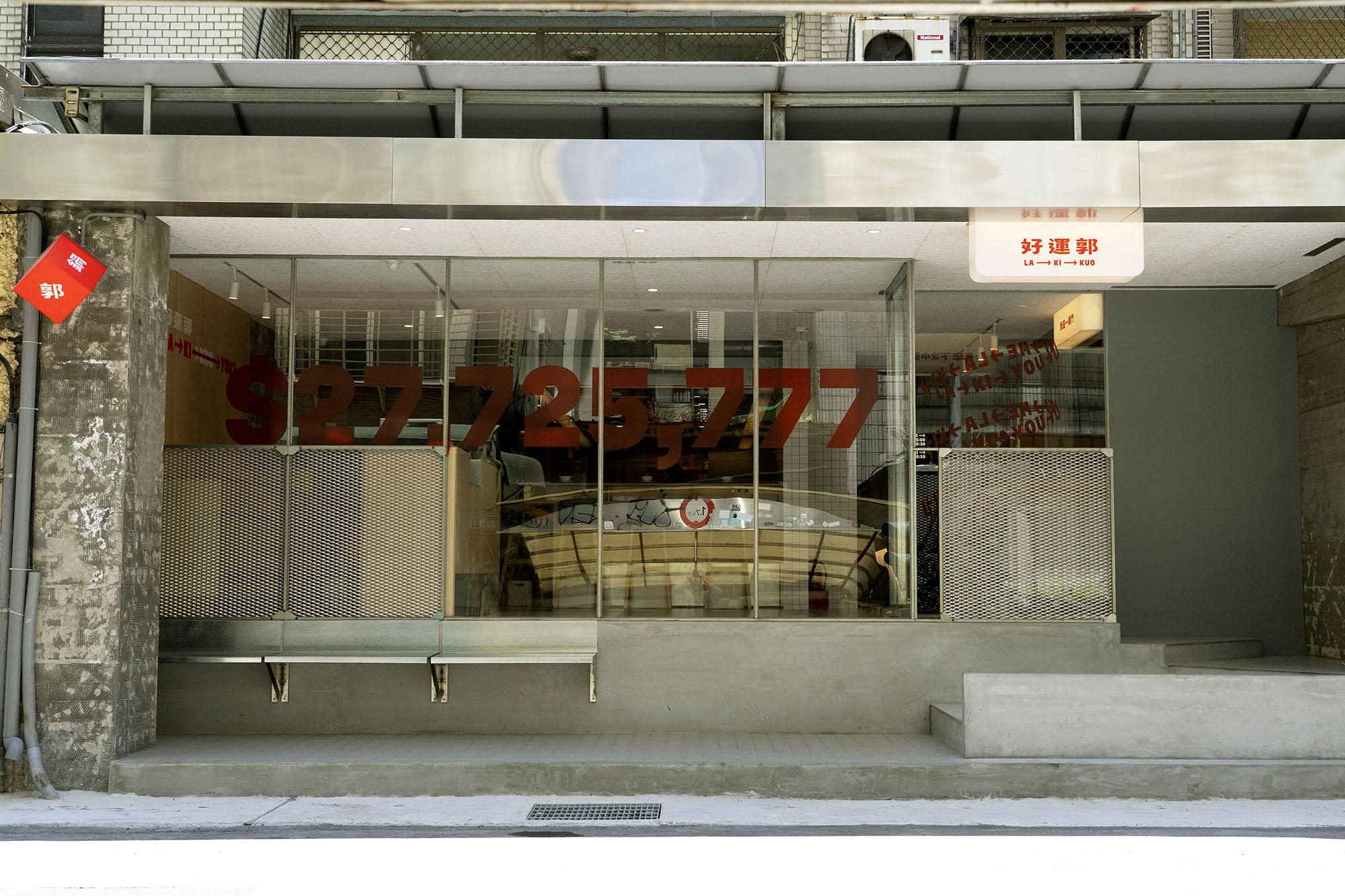 網站近期文章:台北好運郭|東區鍋物,讓你試試今日手氣。