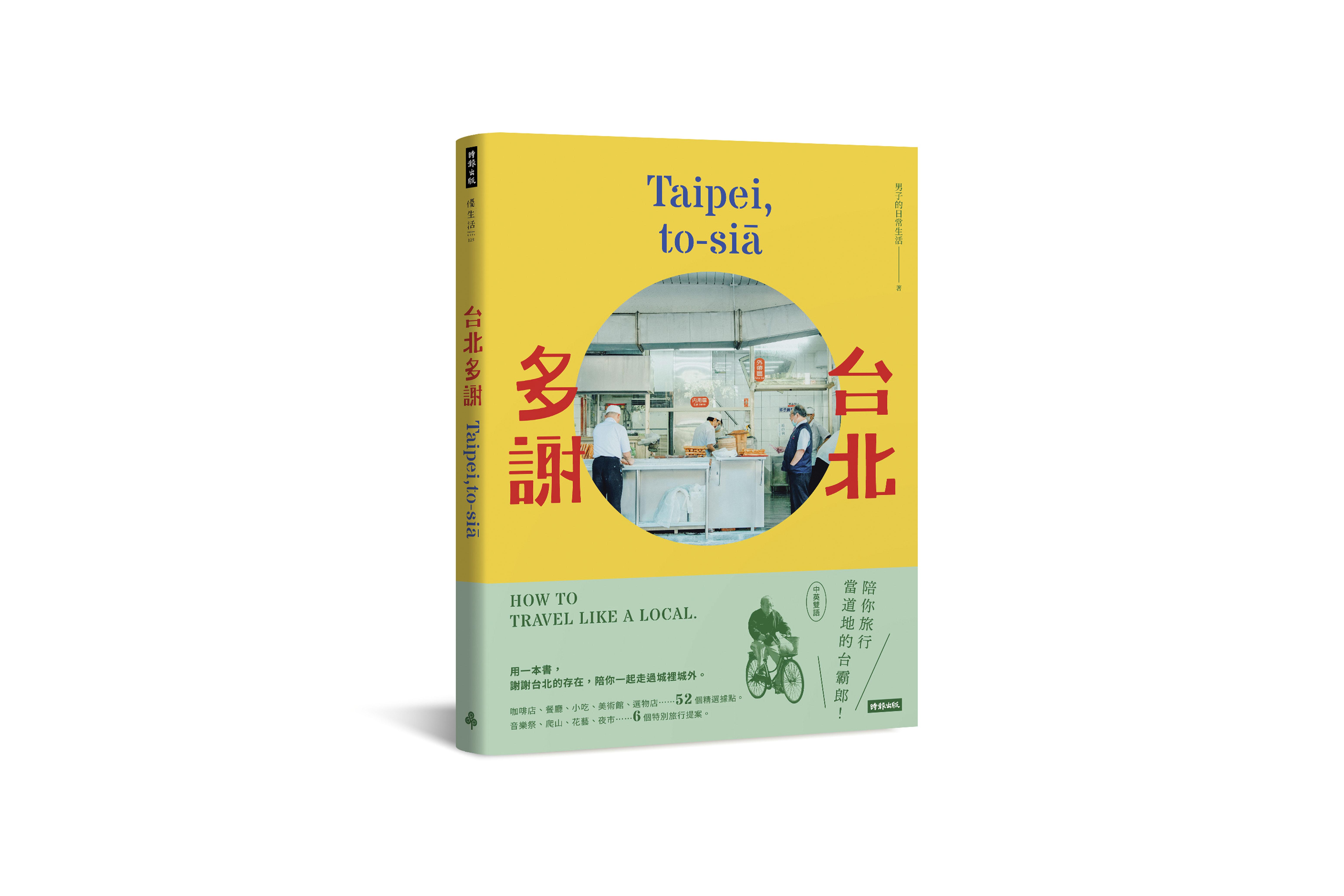《台北多謝(to-siā)》中英雙語|阿娥水餃