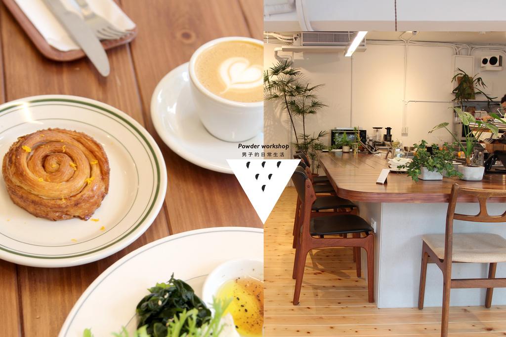 Powder workshop 台北大安,這一日,我們倆都好喜歡的簡單食物,咖啡空間。東門咖啡/不限時【男子的日常生活】 @MENS 30S LIFE