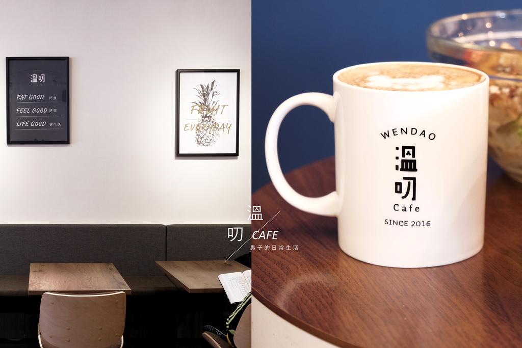 溫叨CAFE 台北大安,來溫叨坐坐,有著台灣古早味的輕食咖啡館。大安森林公園站/大安站美食【男子的日常生活】 @MENS 30S LIFE
