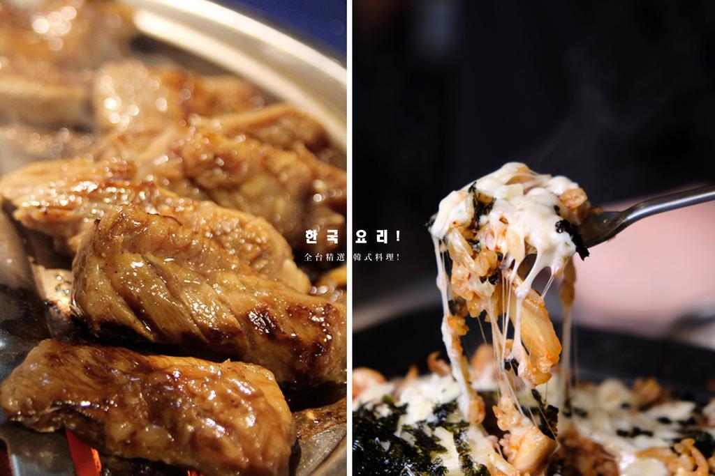 台北韓式料理,精選11間+1持續更新中。韓國烤肉 炸雞 燒酒 春川辣炒雞 韓式比薩 年糕 海鮮九層塔 @MENS 30S LIFE