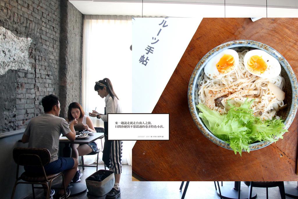 【男子的日常生活】2018 來一趟說走就走台南人之旅,11間你絕對不想錯過的巷弄特色小店。 @MENS 30S LIFE