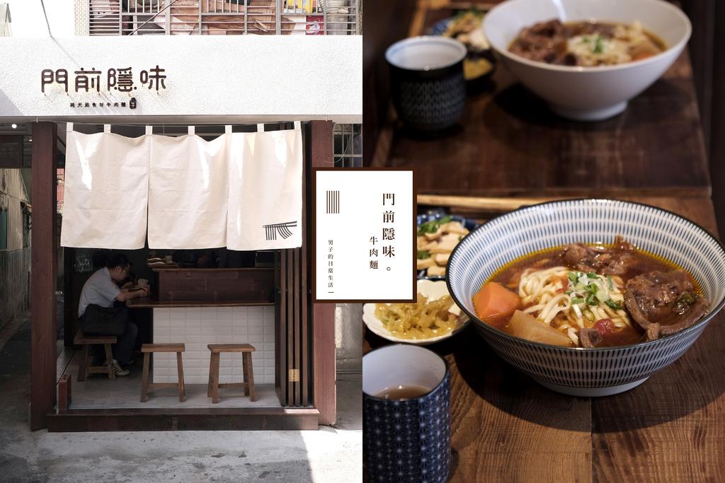 門前隱味牛肉麵,日本風味3坪大木質小店,賣著十年記憶的台灣小吃牛肉麵。【男子的日常生活】 @MENS 30S LIFE
