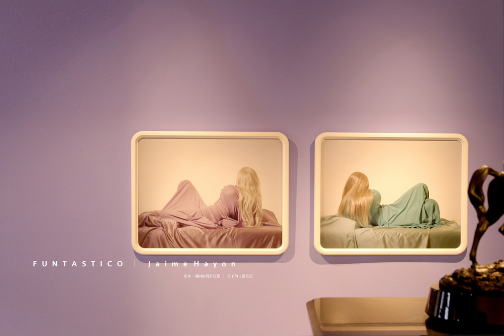 FUNTASTICO│JAIME HAYON 亞米‧海因的設計狂想亞洲巡迴特展,來一場天馬行空的無限想像。【男子的日常生活】 @MENS 30S LIFE