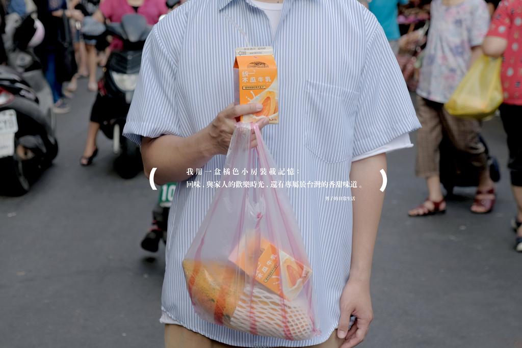 統一木瓜牛乳,裝載記憶的橘色小房,裏頭是滿滿思念的香甜台灣味。【男子的日常生活】 @MENS 30S LIFE