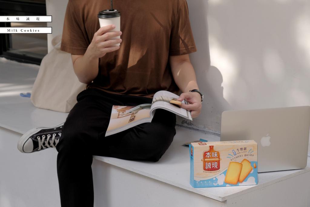 本味誠現 牛奶餅,找尋靈感的嘴饞時刻,有了最從容且幸福的滿足。乳酥餅 @MENS 30S LIFE