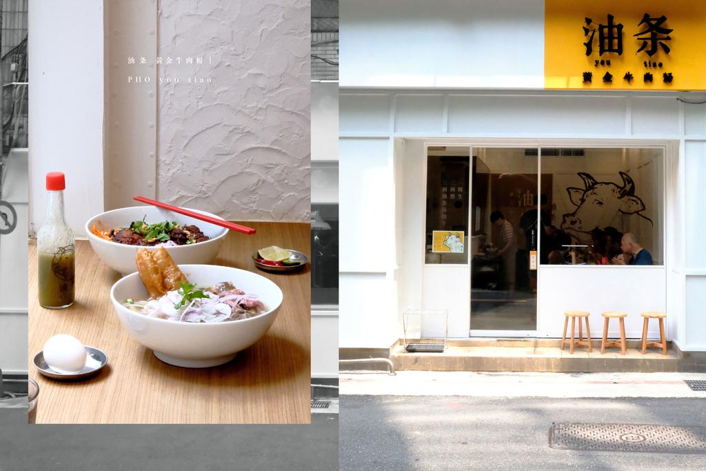 台北 油条 黃金牛肉粉|北越牛肉河粉專賣店,配上油條一起品嚐。PHO @MENS 30S LIFE