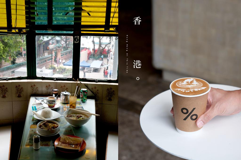 不再只有買東西吃東西,香港也該這樣慢慢體會 – 尋找幸福不滅彩虹、50年代餐室、半路上的暖心咖啡館。 @MENS 30S LIFE